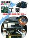 日本の産業まるわかり大百科(4) 工業