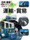 日本の産業まるわかり大百科(5) 運輸・貿易