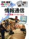 日本の産業まるわかり大百科(6) 情報通信
