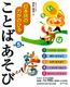 日本語の力がのびる ことばあそび(全5巻)