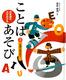 日本語の力がのびる ことばあそび(3) 文字であそぼう