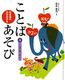 日本語の力がのびる ことばあそび(4) ことばをあつめよう