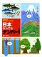 はじめてのおもしろデータブック(1) 日本なんでもナンバー1