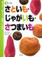 育てよう!食べよう!野菜づくりの本 (3)いも さといも・じゃがいも・さつまいも