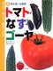 育てよう!食べよう!野菜づくりの本 (4)実を食べる野菜 トマト・なす・ゴーヤ