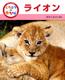 くらべてみよう!どうぶつの赤ちゃん ライオン