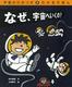 なぜ、宇宙へいくの?