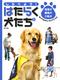 しらべよう!はたらく犬たち(1) 盲導犬・聴導犬・介助犬