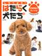 しらべよう!はたらく犬たち(4) 訪問活動犬・タレント犬