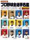 ジュニア版プロ野球全選手名鑑2010
