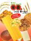 食べものはかせになろう!(2) 米・麦からつくる食べもの