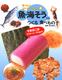 食べものはかせになろう!(4) 魚・海そうからつくる食べもの