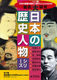 徹底大研究 日本の歴史人物シリーズ 第1期(全7巻)