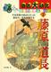 徹底大研究 日本の歴史人物シリーズ(2) 藤原道長