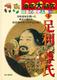 徹底大研究 日本の歴史人物シリーズ(4) 足利尊氏
