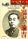 徹底大研究 日本の歴史人物シリーズ(7) 福沢諭吉
