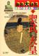 徹底大研究 日本の歴史人物シリーズ(9) 聖武天皇