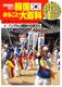 国際理解に役立つ 韓国まるごと大百科(4) ハングルと韓国の伝統文化