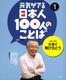 元気がでる日本人100人のことば(1) [政治・経済]大きく飛び立とう