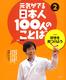 元気がでる日本人100人のことば(2) [科学]好きを見つけよう