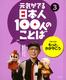元気がでる日本人100人のことば(3) [芸能・芸術]もっと、かがやこう