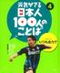 元気がでる日本人100人のことば(4) [スポーツ]いつも全力で