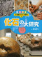 日本列島 大地まるごと大研究(5) 化石の大研究