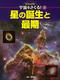 ビジュアル 宇宙をさぐる!(3) 星の誕生と最期