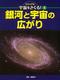 ビジュアル 宇宙をさぐる!(4) 銀河と宇宙の広がり