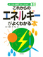 よくわかる原子力とエネルギー(3) これからのエネルギーがよくわかる本