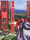 時代の流れがよくわかる! 歴史なるほど新聞(1) 邪馬台国の女王、卑弥呼