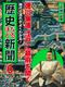 時代の流れがよくわかる! 歴史なるほど新聞(6) 徳川家康、江戸に幕府を開く