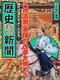 時代の流れがよくわかる! 歴史なるほど新聞(7) 八代吉宗、享保の改革を始める