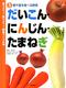 育てよう!食べよう!野菜づくりの本 (5)根や茎を食べる野菜 だいこん・にんじん・たまねぎ