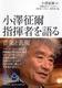 100年インタビュー 小澤征爾 指揮者を語る