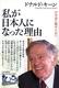 100年インタビュー 私が日本人になった理由