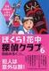 ぼくら!花中探偵クラブ(6) 密室盗難事件と謎の転校生