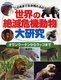 世界の絶滅危機動物大研究