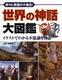 世界の神話大図鑑