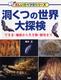 洞くつの世界大探検