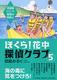 ぼくら!花中探偵クラブ(5) 貝殻島リゾート疑惑の相続人