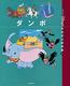 国際版 ディズニーおはなし絵本館 ダンボ