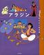 国際版 ディズニーおはなし絵本館 アラジン
