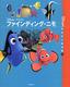 国際版 ディズニーおはなし絵本館 ファインディング・ニモ