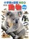 新版 小学館の図鑑NEO 動物 DVDつき