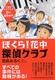 ぼくら!花中探偵クラブ(1) 学園をおびやかす謎の幽霊事件