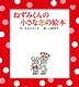 ねずみくんの小さな恋の絵本(2冊セット)
