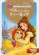 ディズニー  プリンセスのロイヤルペット絵本 ベルとこいぬのティーカップ