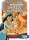 ディズニー プリンセスのロイヤルペット絵本 ジャスミンととらのスルタン