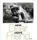 �Ƃ����� Dear Friend